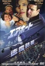 Kod 11-14 (2003) (2003) afişi