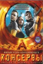 Konservy (2007) afişi