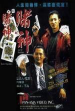 Kumarbazlar Efendisi (1989) afişi