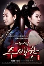 King's Daughter, Soo Baek Hyang (2013) afişi