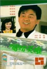 Lan Du Ying Xiong (1987) afişi