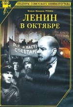 Lenin In October (1937) afişi