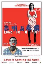 Chi ming yu chun giu (2010) afişi