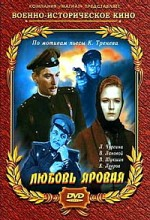 Lyubov Yarovaya (1953) afişi