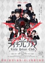 Litchi Hikari Club (2015) afişi