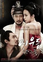 Lost Flower: Eo Woo-dong (2015) afişi