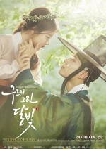 Love in the Moonlight (2016) afişi
