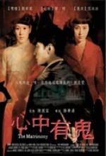Matrimony (2007) afişi