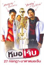 Maw Jep (2004) afişi
