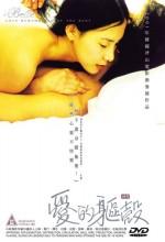 Mi In (2000) afişi