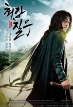 Mighty Chil-woo  (2008) (2008) afişi