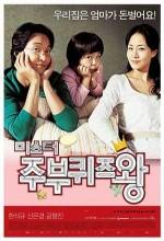 Mister Jubu Quiz Wang (2005) afişi