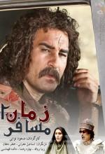 Mosafer (2000) afişi