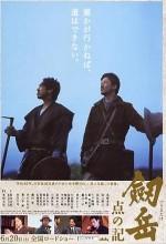 Mt. Tsurugidake (2009) afişi