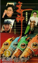 Ma shen (1994) afişi