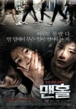 Lağım (2014) afişi