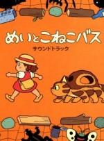 Mei To Koneko Basu (2002) afişi