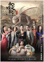 Monster Hunt (2015) afişi