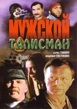 Muzhskoy Talisman
