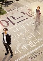 One Day (2016) afişi