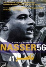 Nasser 56 (1996) afişi