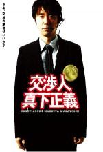 Negotiator: Mashita Masayoshi (2005) afişi