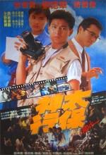 News Attack (1989) afişi