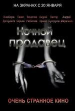 Nochnoy Prodavets (2005) afişi