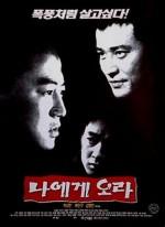 Naege ola (1996) afişi