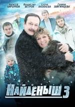 Naydyonysh (2010) afişi