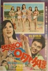 Nice Girls (1968) afişi