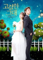 Noble, My Love (2015) afişi