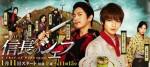 Nobunaga No Chef (2013) afişi