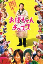 Obachan Chips (2007) afişi