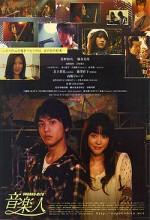Ongakubito (2010) afişi