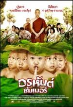 Orahun Summer (2008) afişi