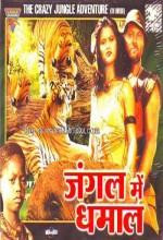 Ormandakiler çıldırmış Olmalı (1982) afişi