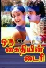 Oru Kaidhiyin Diary (1984) afişi