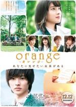 Orange (2015) afişi