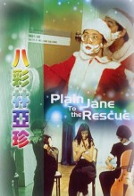 Plain Jane To The Rescue (1982) afişi