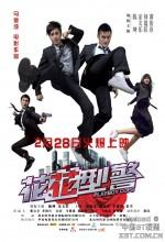 Playboy Cops (2008) afişi