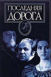 Poslednyaya doroga (1986) afişi