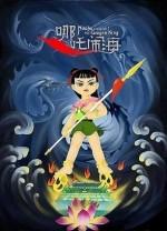 Prince Nezha's Triumph Against Dragon King (1979) afişi
