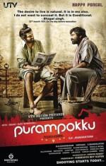 Purampokku (2015) afişi