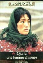 Qiu Ju Da Guan Si
