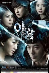 Queen of Ambition (2013) afişi