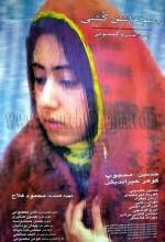 Rasm-e Ashegh-koshi (2004) afişi
