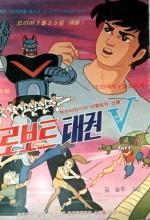 Robot Taekwon V (1976) afişi