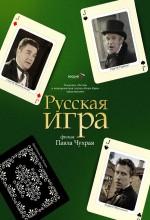 Russkaya Igra (2007) afişi