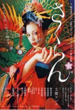 Sakuran (2006) afişi